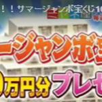 ミヤネ屋 目指せ!7億円!! サマージャンボ宝くじ100万円分プレゼント!