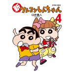 新クレヨンしんちゃん第4巻」コミックプレゼント