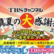 TBSTBS-CSTBS_thumb.png