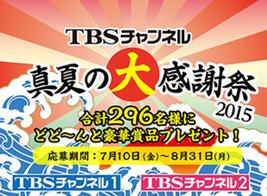TBSチャンネル『真夏の大感謝祭』豪華賞品プレゼント!|プレゼント|TBS CS[TBSチャンネル]