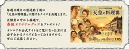 プレゼントクイズ|TBSテレビ:『TBSテレビ60周年特別企画 日曜劇場 天皇の料理番』
