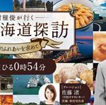 中村雅俊が行く 伊達な海道探訪 〜みやぎでのふれあいを求めて〜プレゼント