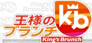 王様のブランチ|TBSテレビ