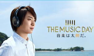 THE MUSIC DAY 音楽は太陽だ。|日本テレビ