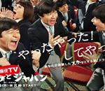 痛快TV スカッとジャパンデータ放送プレゼント