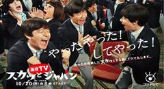 痛快TVスカッとジャパン - フジテレビ