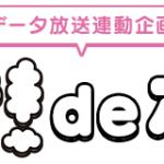 今週のZIP!deポン!【パスワード】