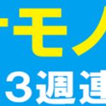 金曜ロードSHOW!「バケモノの子」公開記念 3週連続SP プレゼント
