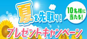 夏を先取り!プレゼントキャンペーン|テレビ朝日