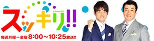 データ放送|スッキリ!!|日本テレビ