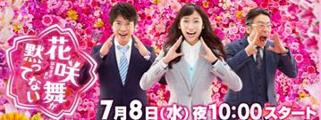 オンエアクイズ|花咲舞が黙ってない|日本テレビ