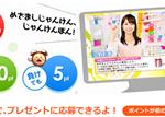 【キーワード】めざましじゃんけん データー放送プレゼント!