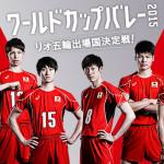 ワールドカップバレーボール2015男子!100万円チャレンジ! バレーを応援して総額2200万円を当てよう!