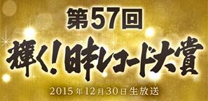 第57回 輝く!日本レコード大賞