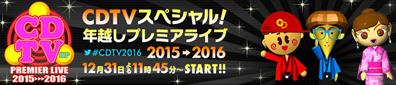 CDTVスペシャル!年越しプレミアライブ 2015 ⇒ 2016
