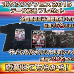 ボクシングフェス2015データー放送プレゼント