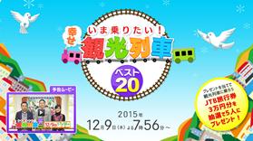 いま乗りたい!幸せ観光列車ベスト20