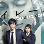 「サイレーン 刑事×彼女×完全悪女」 Blu-ray・DVD-BOXプレゼント