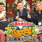 新春大売り出し!さんまのまんま30周年スペシャル