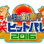 新春!爆笑ヒットパレード2016 お年玉プレゼント