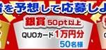 志村&所の戦うお正月18 仁義なき頂上決戦!