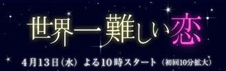 データ放送|世界一難しい恋|日本テレビ