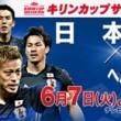 キリンカップサッカー決勝 日本×ボスニアヘルツェゴビナ ハーフタイムクイズで豪華プレゼント!