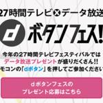 フジテレビ 27時間テレビ データー放送 dボタンフェス
