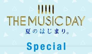 スタンプラリー|THE MUSIC DAY 夏のはじまり。|日本テレビ