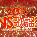 FNS歌謡祭2016プレゼント企画!