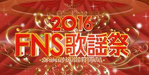 2016 FNS歌謡祭 - フジテレビ