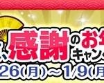 テレ東感謝のお年玉キャンペーン!