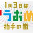 総額50万円分の「アラおめ!」オリジナルQUOカード