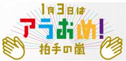 1月3日はアラおめ!「坊っちゃん」(再) - フジテレビ