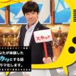 痛快TV スカッとジャパンSP スカッと駅伝でバリ島旅行を当てよう!