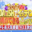 2017春 DASHでイッテQ!行列のできるしゃべくり日テレ系人気番組NO_1決定戦