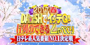 DASHでイッテQ!行列のできるしゃべくり日テレ系人気番組NO_1決定戦 2017春|日本テレビ