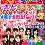 もしもツアーズデーター放送プレゼント!