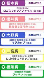 クイズに答えて 運命の賞品をゲットしやがれ|日本テレビ