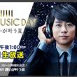 THE MUSIC DAY 願いが叶う夏 星のスタンプラリー!!