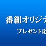 有吉の夏休み 2017 キーワード プレゼント!