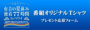 有吉の夏休み2017 キーワード プレゼント!