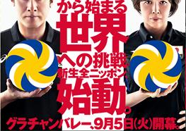 ワールドグランドチャンピオンズカップ2017|日本テレビ'