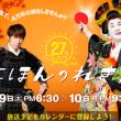 FNS27時間テレビ にほんのれきし データー放送プレゼント!