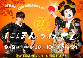 FNS27時間テレビ にほんのれきし - フジテレビ'
