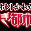 やりすぎ都市伝説 スペシャル スタジオ観覧者大募集!