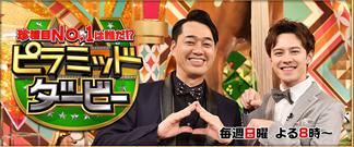 tBSテレビ:珍種目No_1は誰だ!?ピラミッド・ダービー