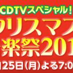 CDTVスペシャル クリスマス音楽祭 2017 プレゼント