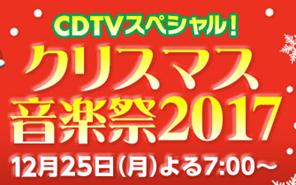 CDTVスペシャル!クリスマス音楽祭2017