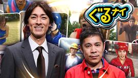 ぐるぐるナインティナイン|日本テレビ